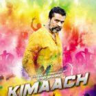Vivek Sharma's  Kimaach Based On The Time Of Emergency