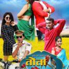 Tota Maina – The first look of Bhojpuri film released