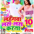 Pawan Singh and Neelam Giri's Holi song crosses 10 million views a day