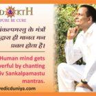 LITTLE KNOWS FACTS ABOUT VEDIC GURU RAJ KUMAR SHARMA Founder of www.vedicduniya.com
