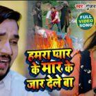 Gunjan Singh And Gunjan Pant's Painful Sad Song Hamara Pyar Ke Mar Ke Jar Dele Ba Based On True Incident Released